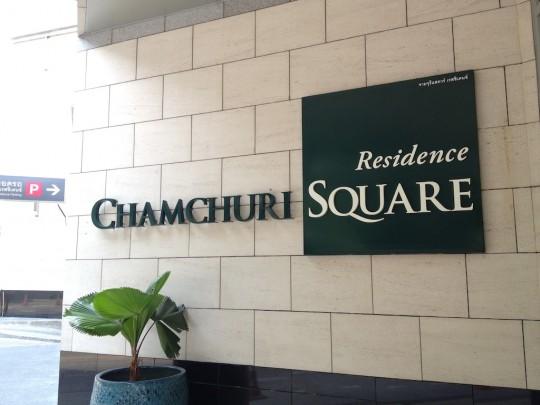 จามจุรี Chamchuri Square Residence (14)