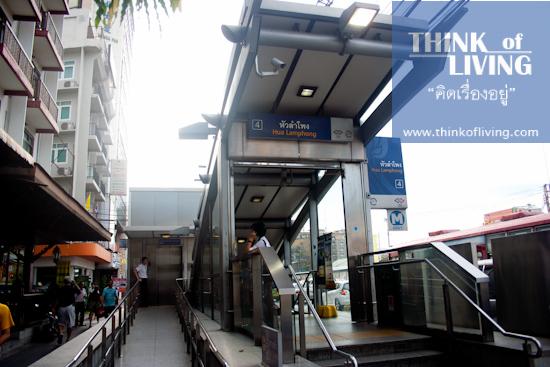 มองหาทำเลน่าอยู่ MRT หัวลำโพง (5)