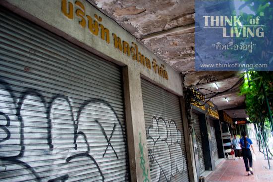 มองหาทำเลน่าอยู่ MRT หัวลำโพง (72)