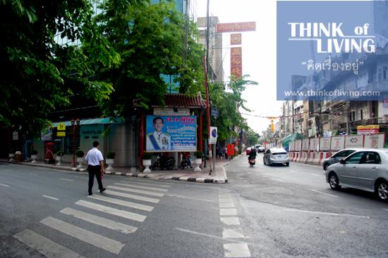 มองหาทำเลน่าอยู่ MRT หัวลำโพง (86)
