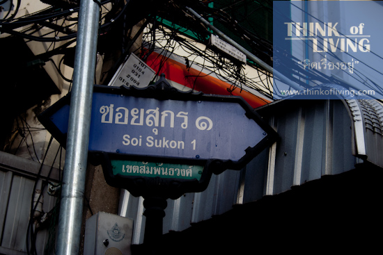 มองหาทำเลน่าอยู่ MRT หัวลำโพง (92)