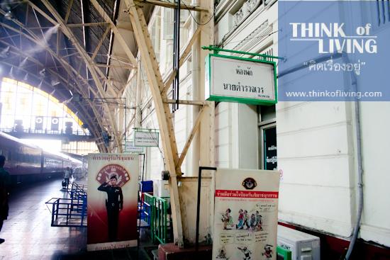 มองหาทำเลน่าอยู่ MRT หัวลำโพง (146)