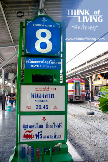 มองหาทำเลน่าอยู่ MRT หัวลำโพง (149)