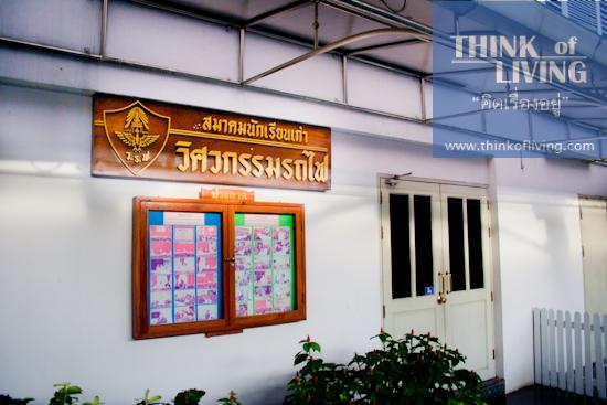 มองหาทำเลน่าอยู่ MRT หัวลำโพง (153)