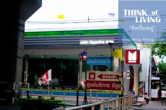 มองหาทำเลน่าอยู่ MRT หัวลำโพง (201)