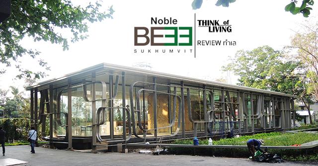 Noble BE 33 Sukhumvit พาชมทำเลโครงการใหม่จาก Noble Development