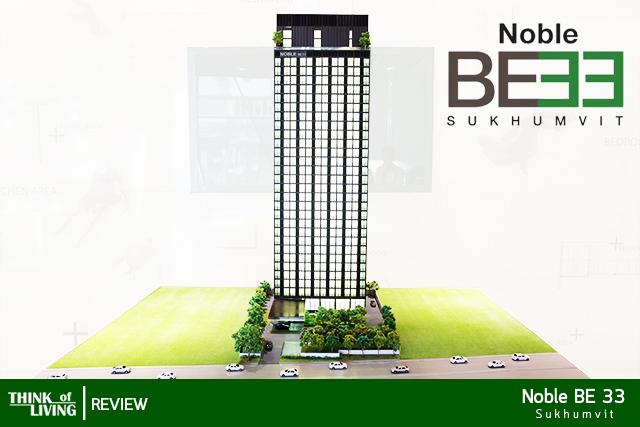 Noble BE 33 Sukhumvit คอนโด High Rise 31 ชั้นในซอยสุขุมวิท 33ใกล้ BTS พร้อมพงษ์ จาก Noble Development  [รีวิวฉบับที่ 849]