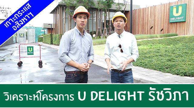 วิเคราะห์โครงการ U Delight รัชวิภา ก่อนเปิดจอง