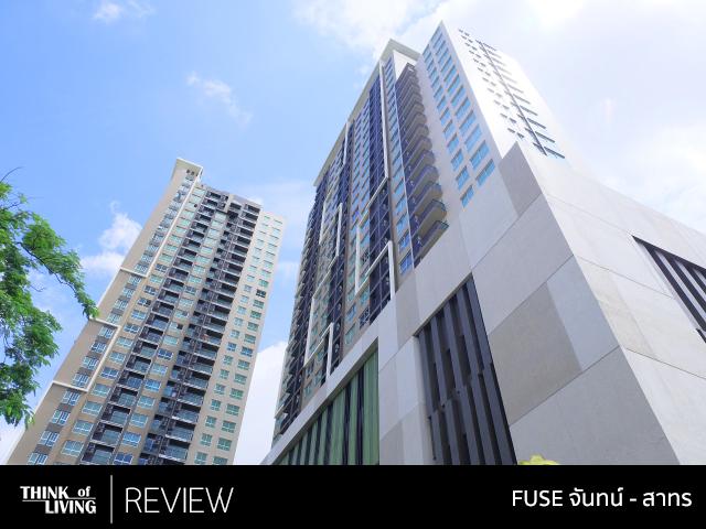 พาชมตึกเสร็จ FUSE จันทน์-สาทร คอนโด High Rise ติดถนนจันทน์ จากพฤกษา [รีวิวฉบับที่ 887]