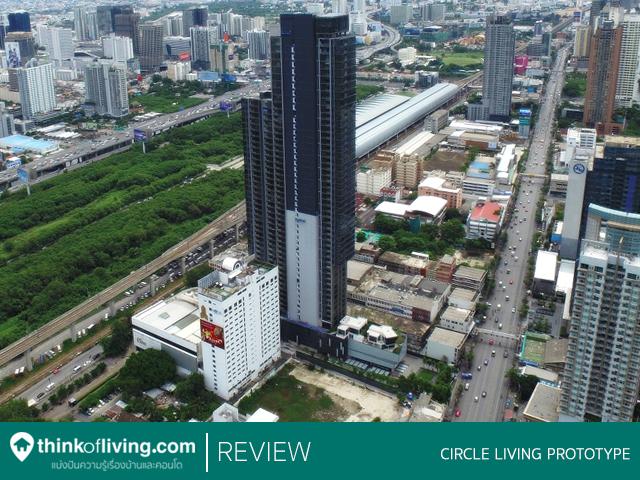Circle Living Prototype คอนโด High Rise 52 ชั้น พาชมตึกเสร็จบนถนนเพชรบุรี จาก เฟรเกรนท์  [รีวิวฉบับที่ 942]