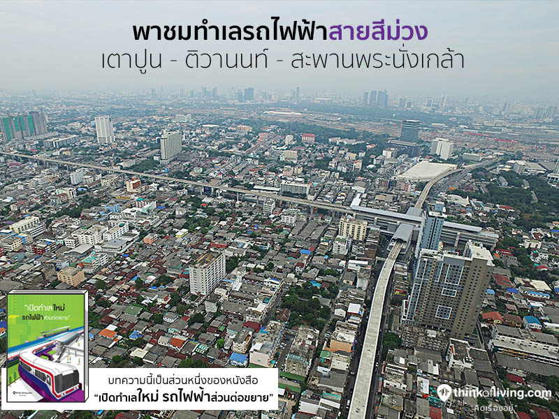 BookTrainExtend_Cover ม่วง