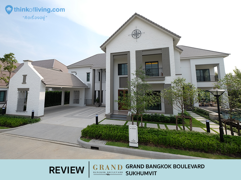 Grand Bangkok Boulevard สุขุมวิท บ้านเดี่ยวระดับ Super Luxury จาก SC Asset ตอนที่ 1 [รีวิวฉบับที่ 1014]