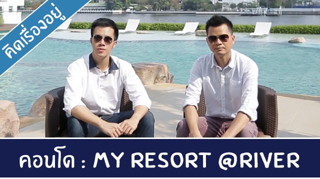 Youtube_Cover_MyResort
