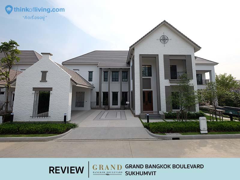 Grand Bangkok Boulevard สุขุมวิท บ้านเดี่ยวระดับ Super Luxury จาก SC Asset ตอนที่ 2 [รีวิวฉบับที่ 1034]