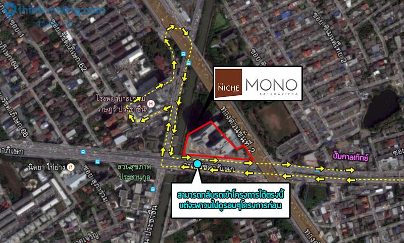 The Niche mono รัชวิภา การเดินทาง