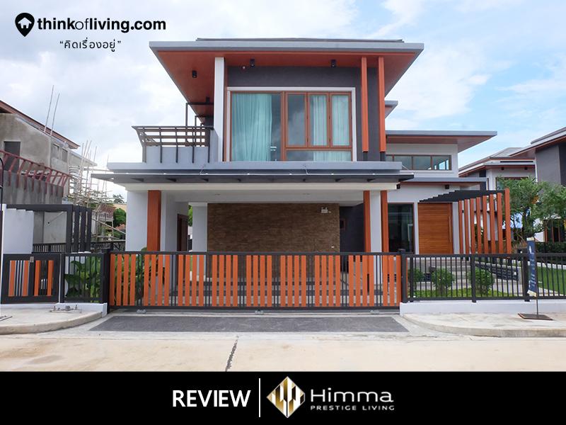 Himma เชียงใหม่ บ้าน_Web1