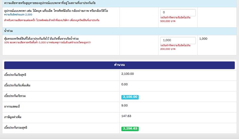 Screen Shot 2559-07-11 at 19.20.23