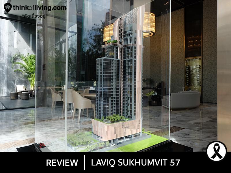 LAVIQ Sukhumvit 57 คอนโด High Rise ระดับ Super Luxury ใกล้ BTS ทองหล่อ จาก Real Asset [รีวิวฉบับที่ 1234]