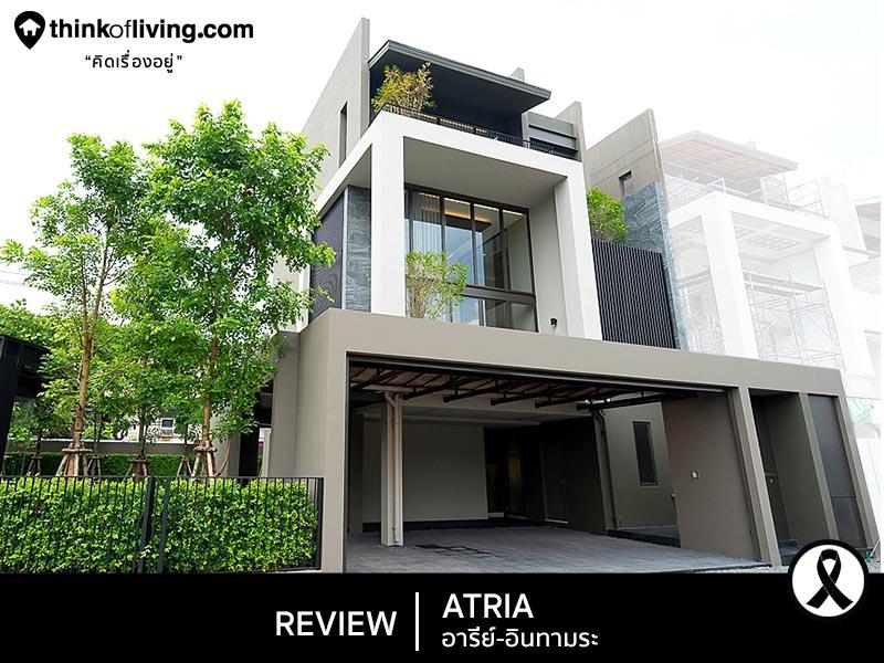 ATRIA อารีย์-อินทามระ บ้านเดี่ยวและบ้านแฝด 4 ชั้น ระดับ Luxury ติดถนนสุทธิสาร จาก วินน์ เอสเตท [รีวิวฉบับที่ 1429]