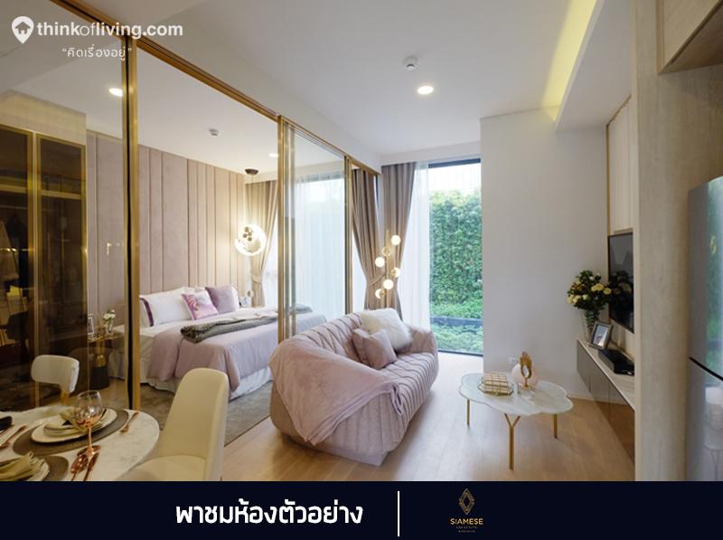 พาชมห้องตัวอย่าง Siamese Exclusive รัชดา คอนโด High Rise บนถนนรัชดา ใกล้ MRT รัชดาภิเษก จาก Siamese Asset