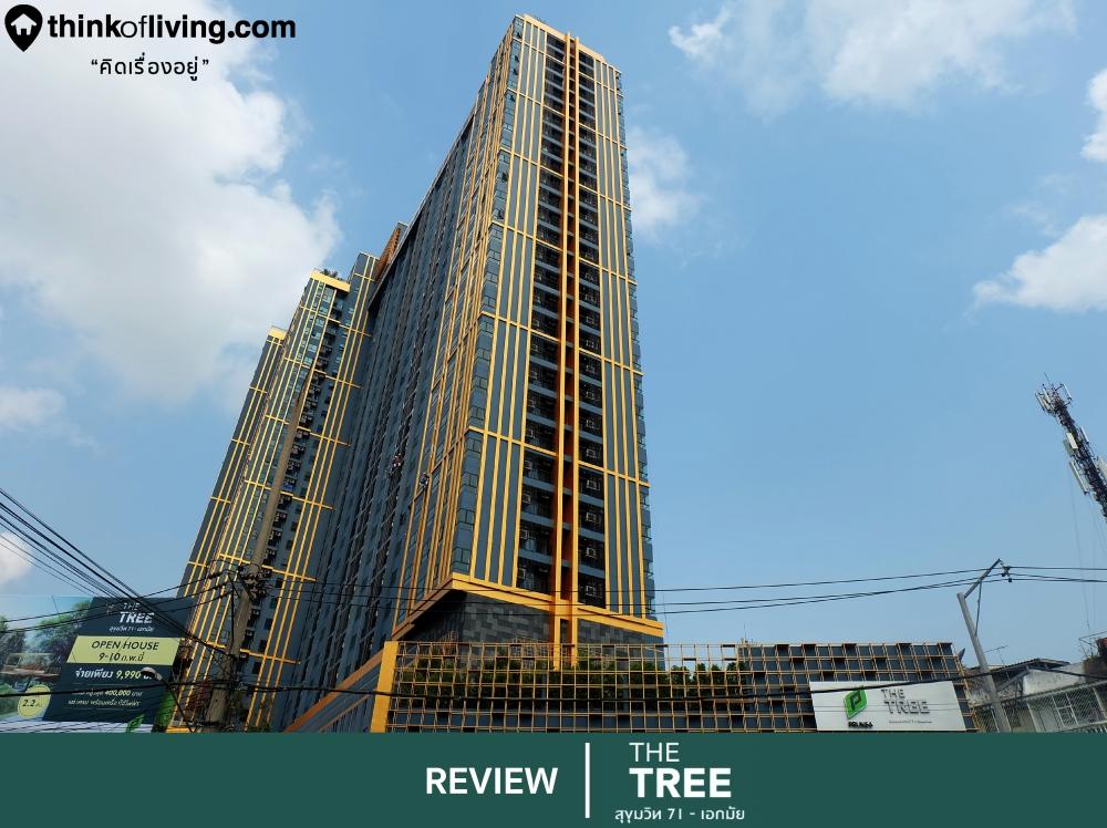 พาชมตึกเสร็จ The Tree สุขุมวิท71-เอกมัย คอนโด High Rise 33 ชั้น บนถนนสุขุมวิท 71 ใกล้แยกคลองตัน จาก พฤกษา [รีวิวฉบับที่ 1807]
