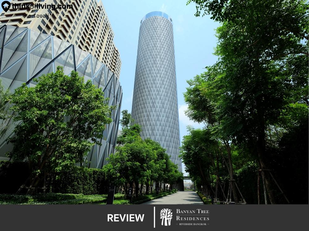 พาชมโครงการ Banyan Tree Residences Riverside Bangkok คอนโดหรู ใกล้แม่น้ำเจ้าพระยาเพียง 16 เมตร พร้อมที่จอดรถถึง 200% จาก Nirvana Daii