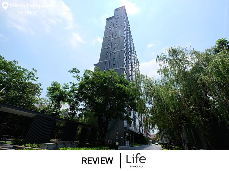 รีวิวตึกเสร็จ Life ปิ่นเกล้า คอนโด High Rise บนถนนจรัญสนิทวงศ์ ติด MRT บางยี่ขัน จาก AP [รีวิวฉบับที่ 1849]
