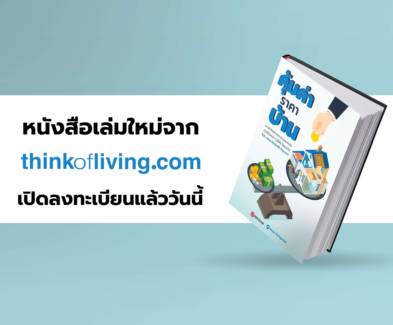 หนังสือ thinkofliving