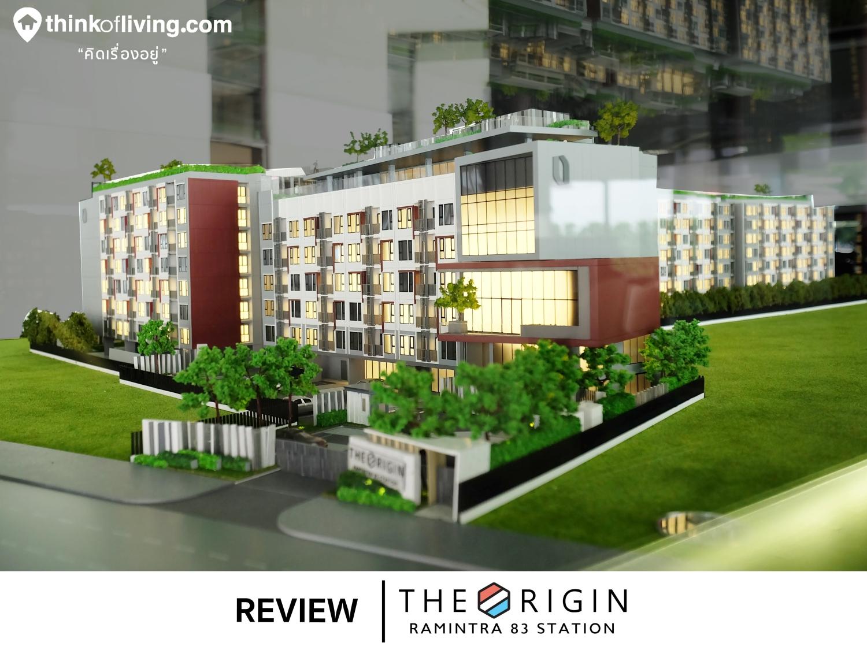 The Origin รามอินทรา 83 สเตชั่น คอนโด Low Rise 8 ชั้น 8 อาคาร บนถนนรามอินทรา ใกล้รถไฟฟ้าสายสีชมพูสถานีสินแพทย์ จาก Origin [รีวิวฉบับที่ 1945]