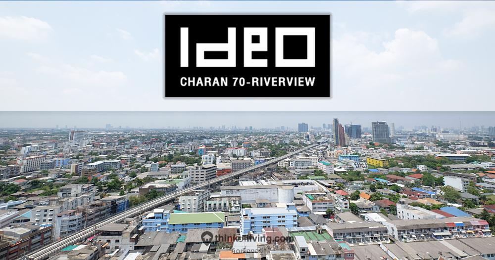 พาชมทำเล IDEO จรัญฯ70 – ริเวอร์วิว คอนโด High Rise บนถนนจรัญสนิทวงศ์ 300 เมตร จาก MRT สถานีบางพลัด จาก Ananda