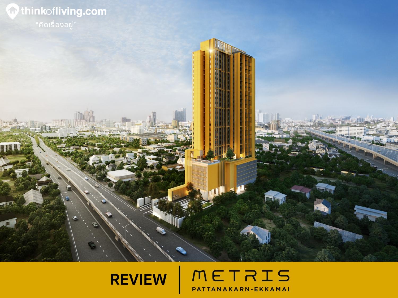 Metris พัฒนาการ – เอกมัย คอนโด High Rise สูง 29 ชั้น บนถนนพัฒนาการ ใกล้ทางด่วนรามอินทรา-อาจณรงค์ จาก Major Development [รีวิวฉบับที่ 1959]