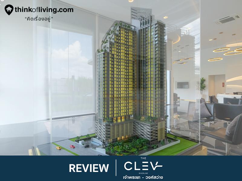 The Clev Riverline เจ้าพระยา-วงศ์สว่าง คอนโด High Rise 36 ชั้น ใกล้สะพานพระราม7 วิวแม่น้ำ จาก CMC [รีวิวฉบับที่ 1963]