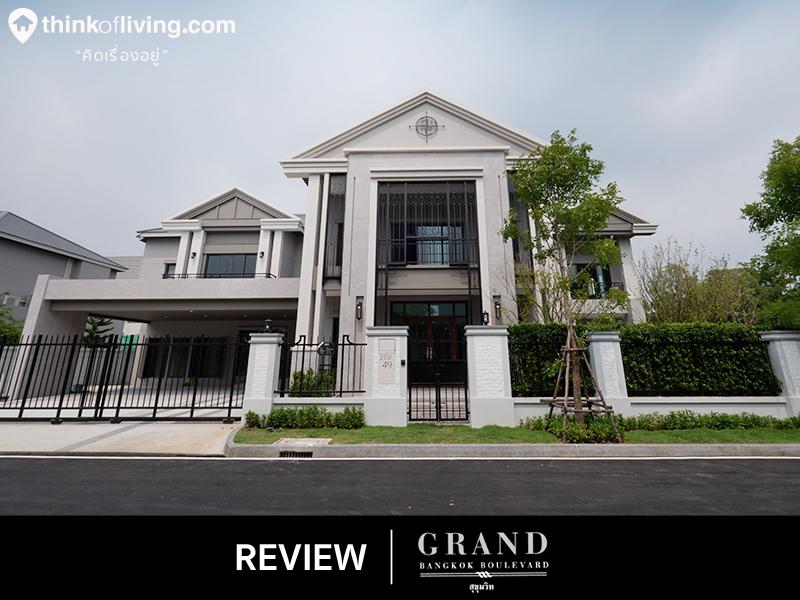 Grand Bangkok Boulevard สุขุมวิท บ้านเดี่ยวระดับ Super Luxury ซีรีย์ใหม่ พร้อม Update พื้นที่ส่วนกลาง จาก SC Asset [รีวิวฉบับที่ 1968]