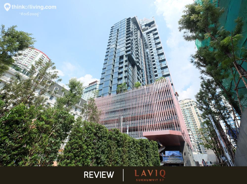 รีวิวตึกเสร็จ LAVIQ สุขุมวิท 57 คอนโด High Rise ใกล้ BTS ทองหล่อ 270 เมตร จาก Real Asset [รีวิวฉบับที่ 1972]