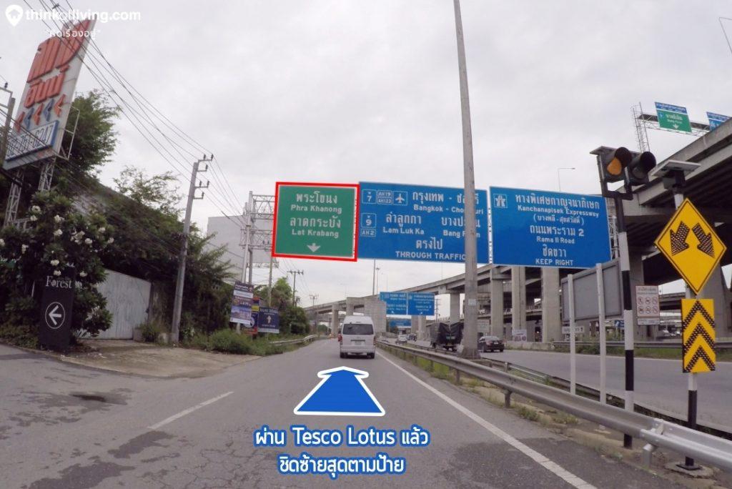 Centro-บางนา-วงแหวน_รถ_03