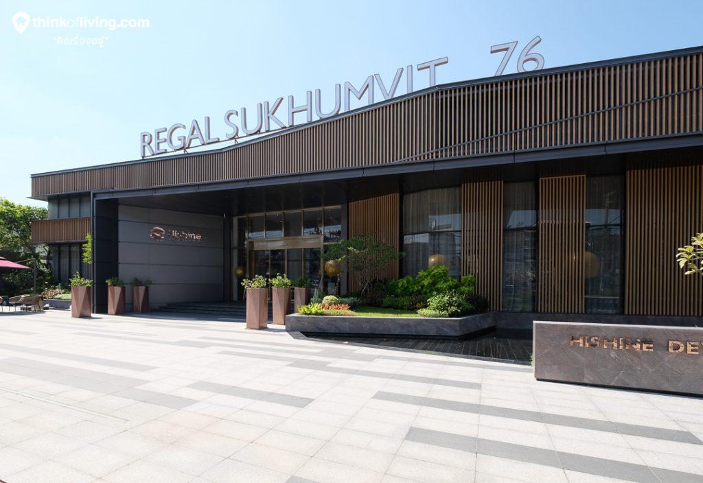 Regal-สุขุมวิท-76-LR-18