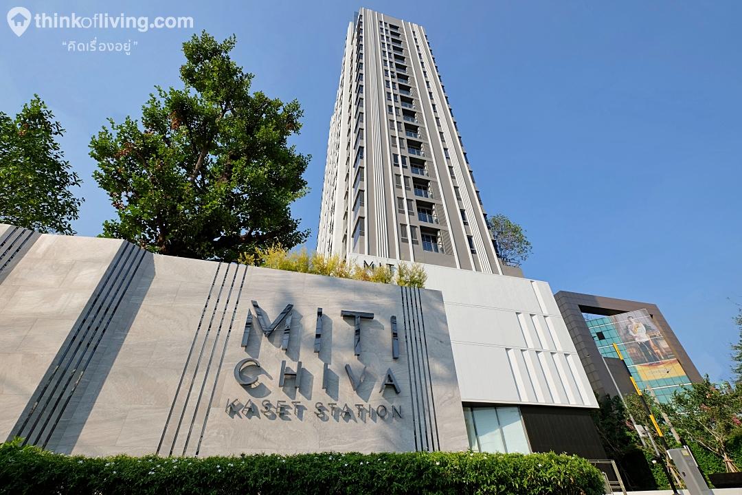 พาชมโครงการ Miti Chiva Kaset Station คอนโด High Rise ห่างจาก BTS ม.เกษตรศาสตร์ 150 เมตร จาก One Living Development
