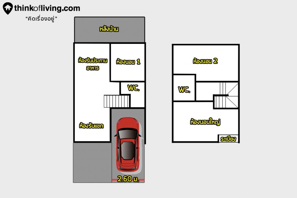 plan-บ้านหลังแรก1