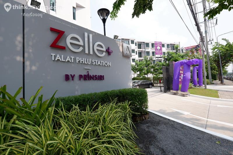 Zelle-Plus-ตลาดพลู_ส่วนกลาง-1